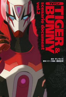 TVアニメTIGER & BUNNY scenario document vol.2
