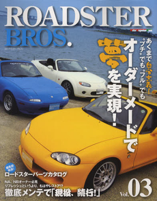 ROADSTER BROS. Vol.03