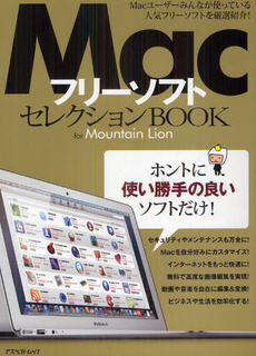 MacフリーソフトセレクションBOOK for Mountain Lion
