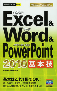 Excel & Word & PowerPoint 2010基本技