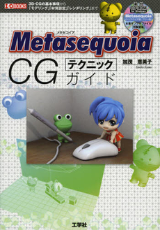 Metasequoia CGテクニックガイド
