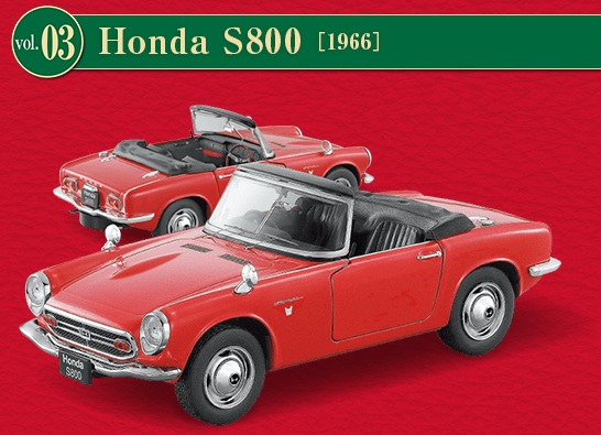 Special scale 1/24国産名車collection - vol.03 Honda S800 [1966]