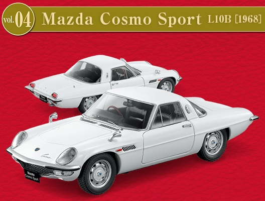 Special scale 1/24国産名車collection - vol.04 Mazda Cosmo Sport L10B [1968]