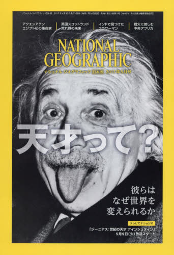 National Geographic 日本版