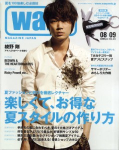 Warp Magazine Japan 9月號 - 送 warp x neighborhood 黑色萬用刀