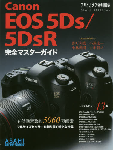 Canon EOS 5Ds/5DsR完全Master Guide