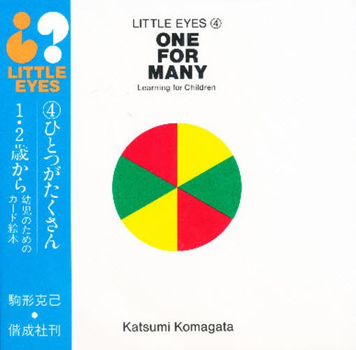One for many(ひとつがたくさん) Learning for children