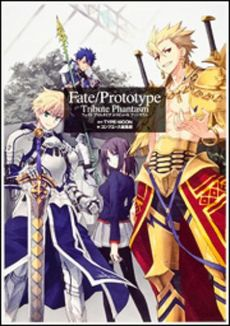 Fate/Prototype Tribute Phantasm【入荷予約】