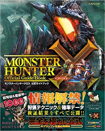 Monster Hunter X Official Guide Book