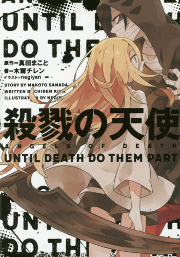 9784047341159 殺戮の天使 UNTIL DEATH DO THEM PART