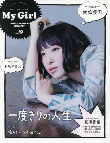 My Girl vol.19