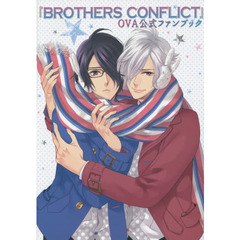 『BROTHERS CONFLICT』OVA公式FAN BOOK