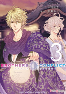 BROTHERS CONFLICT 2nd SEASON 3
