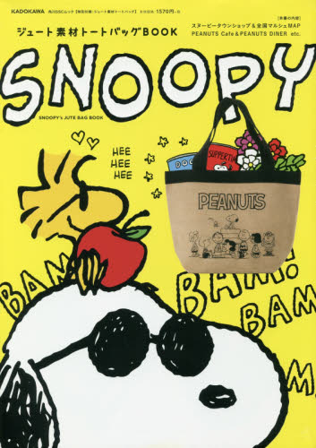 SNOOPY ジュート素材トートバッグBOOK