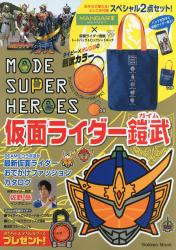 MODE SUPER 仮面ライダー鎧武 - 附BEAMS x 鎧武 TOTE BAG 及圓形POUCH