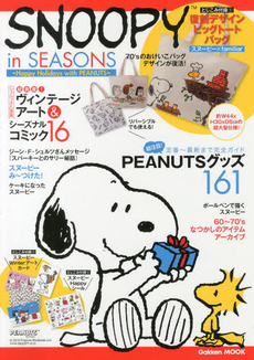 SNOOPY in SEASONS Happy Holidays with  PEANUTS