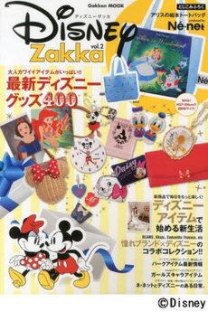 Disney Zakka vol.2