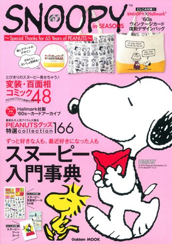 9784056108460 SNOOPY in SEASONS Special Thanks for 65 Years of PEANUUTS - 附主題設計袋