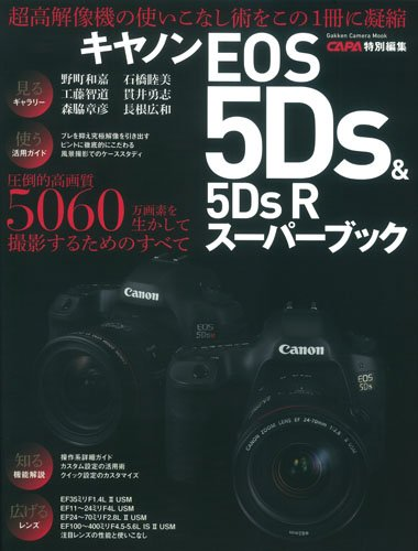 Canon EOS 5Ds&5DsR Super Book 圧倒的高画質5060万画素を生かして写真撮影するためのすべて
