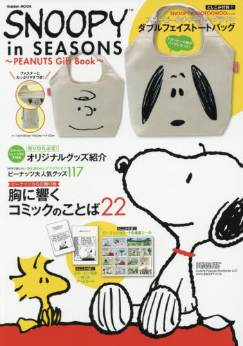 SNOOPY in SEASONS ~PEANUTS Gift Book~