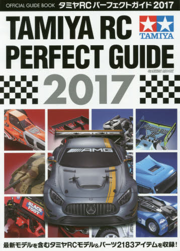 TAMIYA RC PERFECT GUIDE 2017