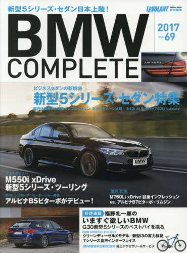 BMW COMPLETE Vol.69