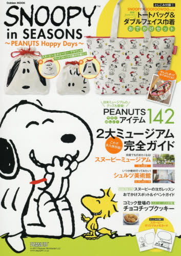 SNOOPY in SEASONS~PEAN