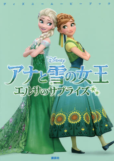 Disney movie book アナと雪の女王 Elsa Surprise