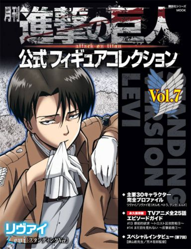 9784063798845 月刊 進撃の巨人 公式Figure Collection Vol.7 - 附Levi Ackerman (里維·阿卡曼) 立體機動Ver.人偶
