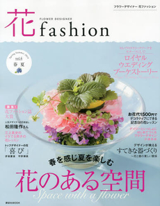 FLOWER DESIGNER 花 fashion Vol.4 (2014 Spring Summer)
