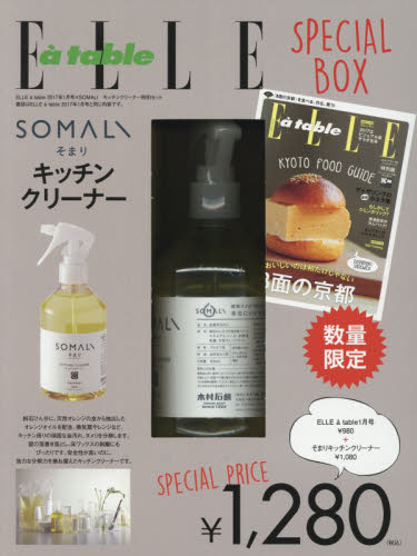 9784063997224 ELLE a table2017年1月号