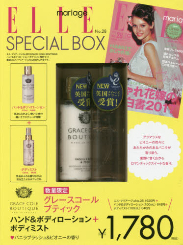 エル・マリアージュ28xGRACE COLE BOUTIQUE 送Hand&Body Lotion+Body Mist特別セット