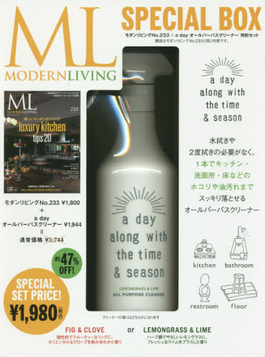 MODERN LIVING モダンリビング 233xa day 送ALL PURPOSE CLEANER特別セット