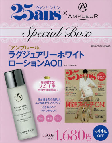 25ans 2018年1月号×AMPLEUR 送Luxury White Lotion AOII