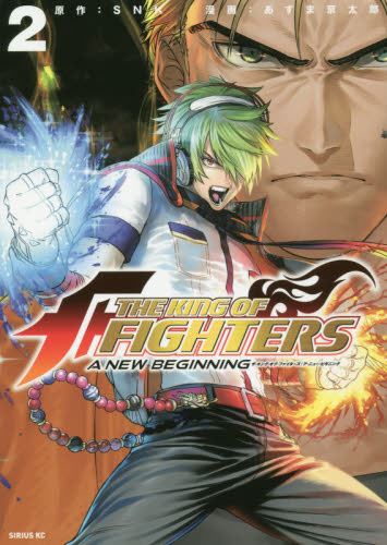 良書網日本 THE KING OF FIGHTERS A NEW BEGINNING 2 講談社 ISBN:9784065140765
