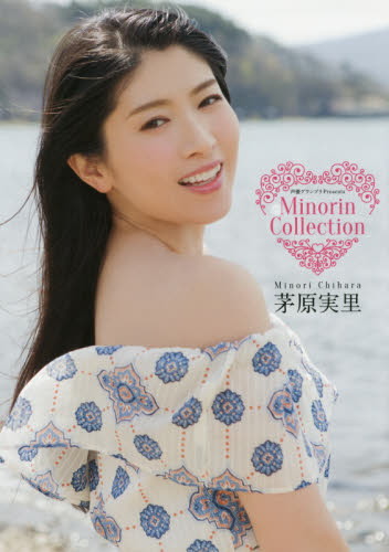 声優グランプリPresents Minorin Collection
