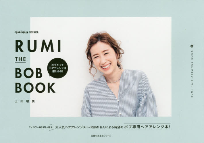 RUMI HAIR ARRANGE BOOK 3