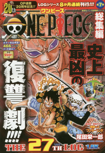 "ONE PIECE総集編THE 27TH LOG ""LAW"""