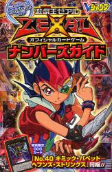 遊戯王ZEXAL Official Card Game Numbers Guide - OCG カード付き!