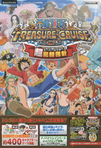 9784087797022 ONE PIECE トレジャークルーズ超記録指針 (スーパーログポース) iOS & Android 版