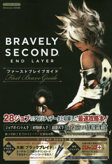Bravely Second End Layer First Brave Guide