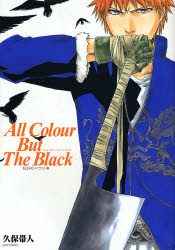 BLEACHイラスト集 All Colour But The Black