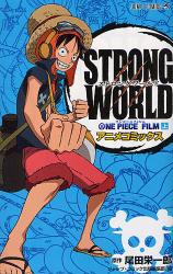 ONE PIECE FILM STRONG WORLD 上
