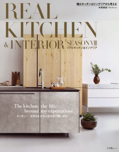良書網日本 REAL KITCHEN & INTERIOR SEASON8 小学館 ISBN:9784091042460