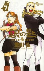 銀の匙 Volume 7 Silver Spoon
