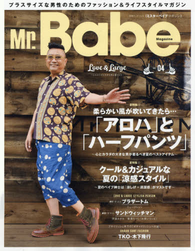 Mr.Babe Magazine   4