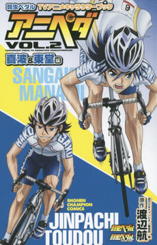 弱虫ペダルTV Animation Character Bookアニペダ vol.2