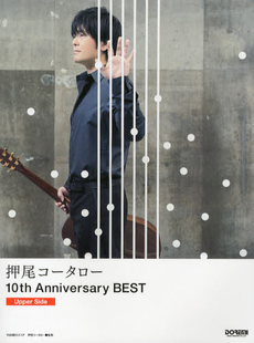 押尾コータロー10th Anniversary BEST TAB譜付スコアUpper Side