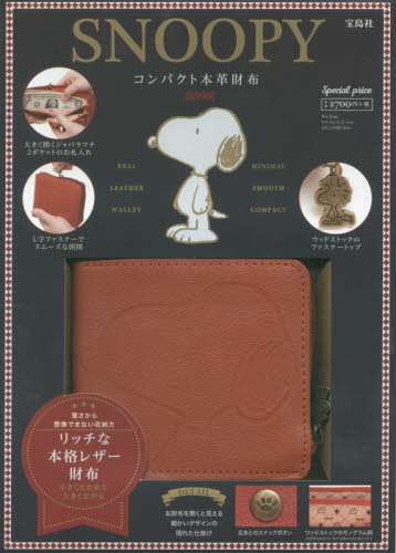 SNOOPY コンパクト本革財布BOOK