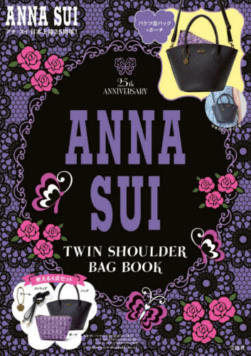 ANNA SUI TWIN SHOULD